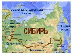 Після приєднання до Митного союзу, українців хочуть переселяти до Сибіру