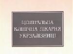 Лікарню «Укрзалізниці» оточив «Беркут»