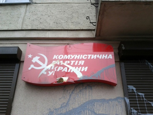 Приймальню Симоненка обляпали фарбою - фото