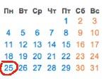 У понеділок 25 березня у Києві вихідний