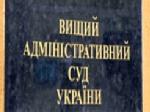 ВАСУ визнав законним «виїзне» засідання Верховної Ради