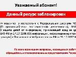 Соціальна мережа «ВКонтакті» ненадовго потрапила до чорного списку
