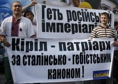 На столичній Європейській площі протестували проти приїзду Кирила - фото