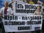 На столичній Європейській площі протестували проти приїзду Кирила