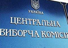 Охендовський став головою ЦВК - фото