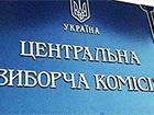 Охендовський став головою ЦВК