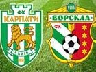Полтавська «Ворскла» виграла у львівських «Карпат»