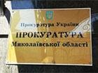 Справу врадіївських міліціонерів-ґвалтівників передано на розслідування до прокуратури області