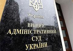 ВАСУ не розглядатиме позов до ВР щодо не призначення виборів у Києві - фото