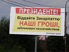Власника фірми, якій належать біл-борди зі зверненням до Януковича, викликають в СБУ
