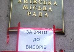 Опозиційні політики подумають що робити з Київрадою - фото