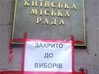 Опозиційні політики подумають що робити з Київрадою