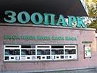У Київському зоопарку відбудеться благодійний шкільний ярмарок