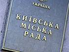 Засідання Київради тривало 10 хвилин