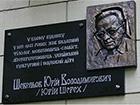 Харківська міськрада проголосувала за зняття меморіальної дошки Шевельову