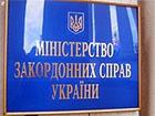 МЗС України засуджує факт використання хімічної зброї у Сирії