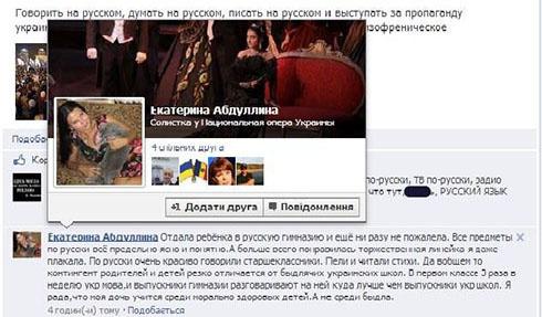Солістка Національної опери називає україномовних дітей бидлом - фото