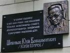 У Харкові відкрили меморіальну дошку видатному мовознавцю Шевельову