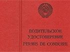Водійськими посвідченнями радянського зразка ще можна користуватися