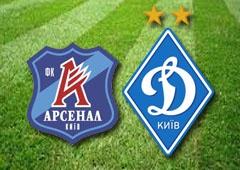 «Динамо» перемогло «Арсенал» - фото