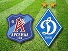 «Динамо» перемогло «Арсенал»