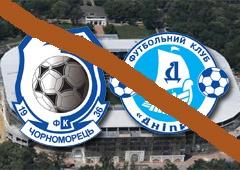 Кубок України: «Дніпро» не приїхало на матч із «Чорноморцем» - фото