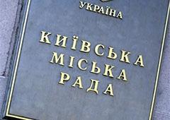 Проходить засідання Київради - фото