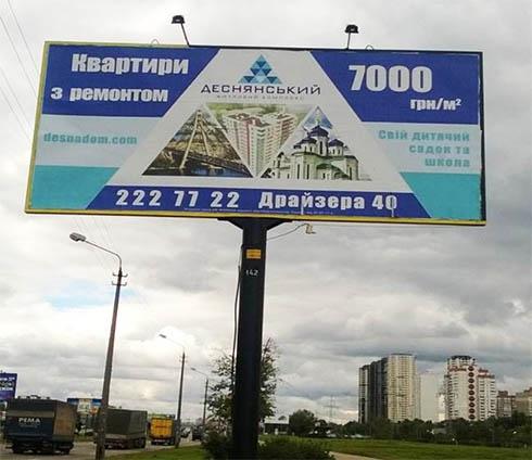 У недобудованому ЖК «Деснянський» незаконно продають квартири - фото