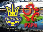Україна перемогла Польщу