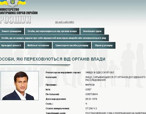 Членів партії «Родіна» оголошено у розшук - фото