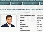 Членів партії «Родіна» оголошено у розшук