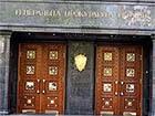 Генпрокуратура: необґрунтовані комунальні тарифи у Дарницькому, Деснянському та Подільському районах столиці – поширене явище