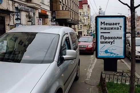 Киян закликають псувати автомобілі, які заважають пішоходам - фото