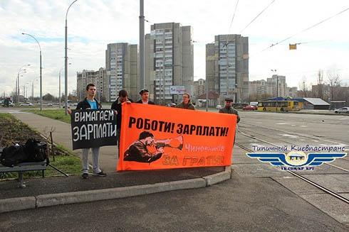 Київпастранс: затримка зарплати є, люди не протестують (доповнено) - фото