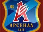Київський «Арсенал» виключено з Прем'єр-ліги