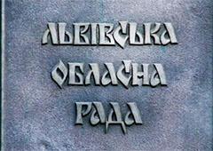 Львівська облрада не змогла висловити «повну» недовіру Олегу Салу - фото
