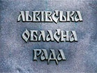 Львівська облрада не змогла висловити «повну» недовіру Олегу Салу