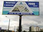 Рейдери з ЖК «Деснянський» у Києві захопили недобудовану школу