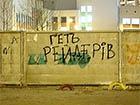 У Києві на Ушакова свободівці знесли будівельний паркан