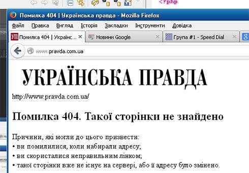 «Українську правду» зламали хакери - фото