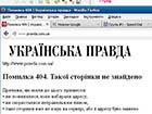 «Українську правду» зламали хакери