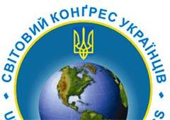 Януковича до ЄС закликає Світовий конгрес українців - фото