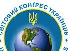 Януковича до ЄС закликає Світовий конгрес українців