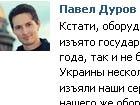 Дуров звинуватив українських чиновників у вимаганні хабара