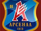 Київський «Арсенал» може повернутися - знайшовся інвестор