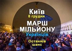 Людей закликають 8 грудня прийти на Майдан Незалежності - фото