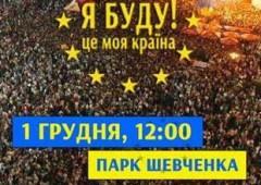 Опозиція у неділю, 1 грудня, планує вивести в центр Києва 200 тисяч людей - фото