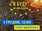 Опозиція у неділю, 1 грудня, планує вивести в центр Києва 200 тисяч людей