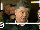 Про провокацію на Банковій розповів Порошенко