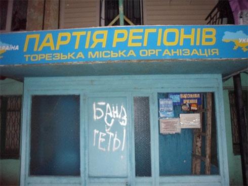 У Торезі депутат пробив чоловіку голову за антиурядові гасла - фото
